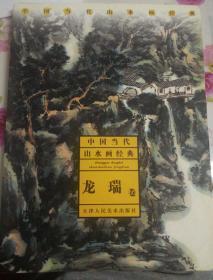 中國當代山水畫經典.龍瑞卷