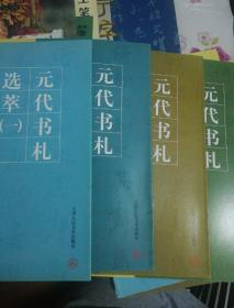 元代書扎選萃(1~4)