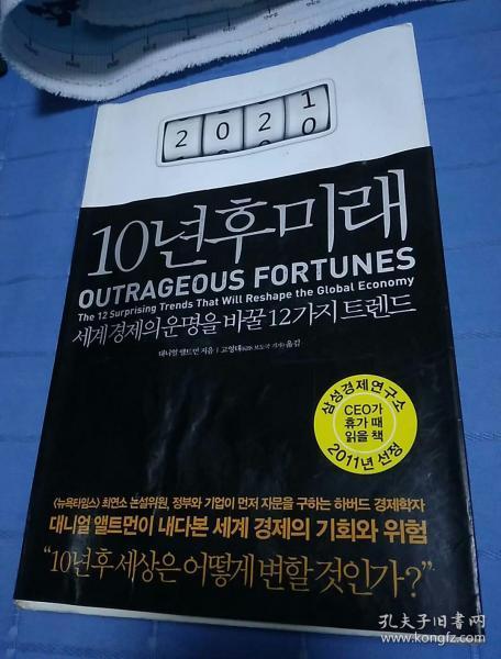 10년후미라 全球经济12大趋势[Outrageous Fortunes: The Twelve Surprising