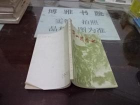 華山搶險記   貨號12-2