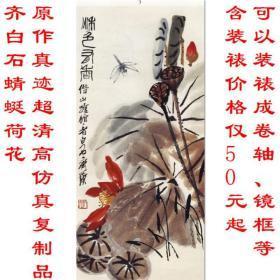 齐白石蜻蜓荷花 复制品 艺术微喷画芯 可装裱 画框竖幅立轴8851