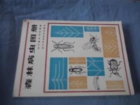 森林病虫图册