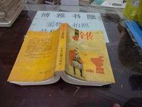 說唐全傳 中州古籍出版社   貨號12-2
