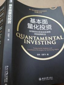基本面量化投資:運用財務分析和量化策略獲取超額收益
