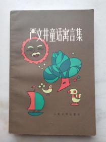 嚴文井童話寓言集===實物拍攝如圖片請看清楚圖片下單