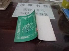 西南區一九五二年棉花豐產經驗匯編   貨號12-2