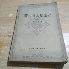 蒙古社會制度史