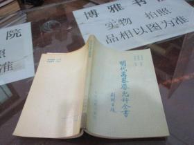 明代萬密齋兒科全書   【一版一印】      原版書   5-1號