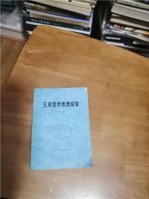 王充哲學思想探索