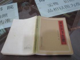 中醫學多選題   安徽   5-1號