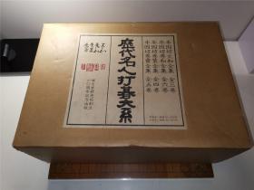 【日本原版围棋书】历代名人打棋大系  全18册