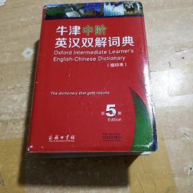 牛津中階英漢雙解詞典(第5版·縮印本)