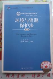 環境與資源保護法(第三版)