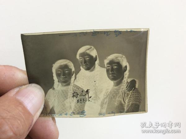 老照片底片,五十年代3個女人合影