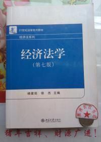 經濟法學(第七版)