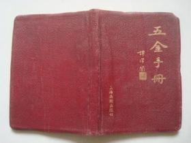 五金手冊(多頁廣告、1939年再版)