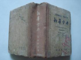 新華字典[1956年修訂]精裝本 1964年北京30印)