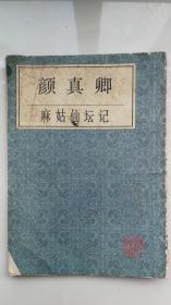 顏真卿麻姑仙壇記(上海書店影印)