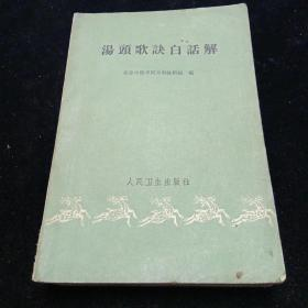 中医书籍(汤头歌诀白话解等四本)