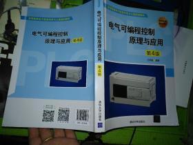 電氣可編程控制原理與應用(第4版)