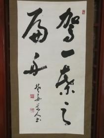 回流書法 駕一葉之扁舟 日本回流 楚舟道人