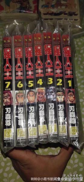 猩人王,9新如图,7本完结,国版绝版