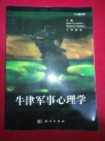 牛津軍事心理學(未開封)精裝本