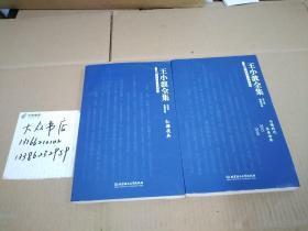 王小波全集:(白银时代、  红拂夜奔)两册,共两本合售