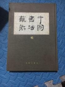 中國書法藝術:明