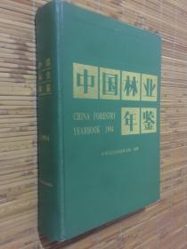 中國林業年鑒(1994)