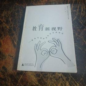 教育與心理科學研究文庫 教育新視野