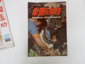 柔道與摔跤 1985年第2期