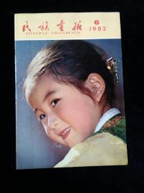 民族畫報1982,6