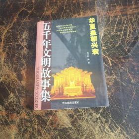 五千年文明故事集 華夏皇朝興衰