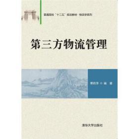 第三方物流管理 清華大學出版社 傅莉萍 9787302419303
