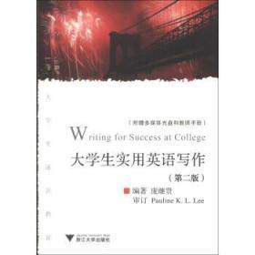 大學生實用英語寫作(第2版)(1張+教師手冊1本) 浙江大學出版社 龐繼賢 9787308072335