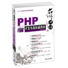 名師講壇:PHP開發實戰指南(1張) 清華大學出版社 張恩民 9787302282068
