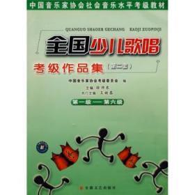 中國音樂家協會社會音樂水平考級教材:全國少兒歌唱考級作品集2(級-第6級) 安徽文藝出