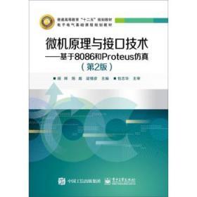 微機原理與接口技術:基于8086和Proteus仿真(第2版) 電子工業出版社 顧暉,陳越,梁惺彥