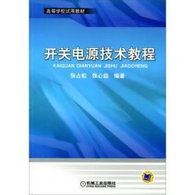 開關電源技術教程 機械工業出版社 張占松 9787111391838