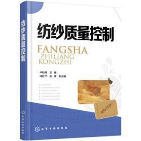 紡紗質量控制 化學工業出版社 畢松梅,閆紅芹,趙博 9787122259134