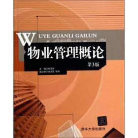 物業管理概論(第3版) 清華大學出版社 張作祥 9787302373193