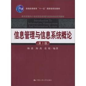 """信息管理與信息系統概論(第3版)/普通高等教育""""十一五""""規劃教材 中國人民大學出版社"""