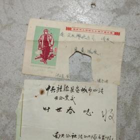 1966年實寄封2張無票.