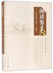 """闲读鉴美:与你分享""""水浒""""""""红楼"""""""