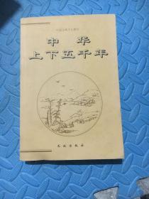 中華上下五千年(上下兩冊)——中國古典文化精華