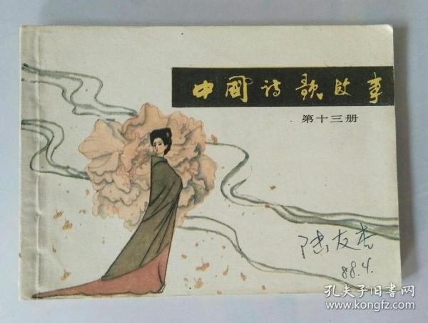 中國詩歌故事(13)