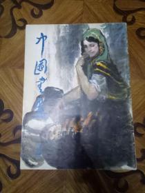 中國書畫2