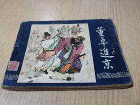 三國演義之二 董卓進京 連環畫 小人書 79版80印 殘缺