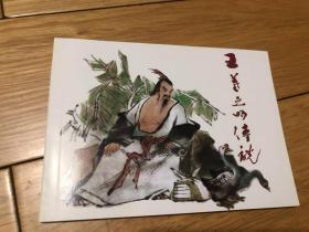 北京小學生連環畫 《王羲之的傳說》